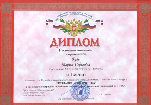 Интеллектуальный конкурс русский медвежонок 173